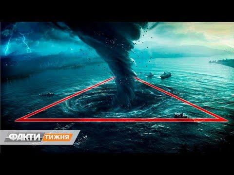 Тайна Бермудского треугольника.
