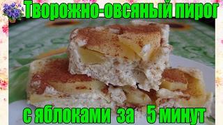 Диетический творожно-овсяный  пирог с яблоками без муки и без сахара в микроволновке за 5 минут