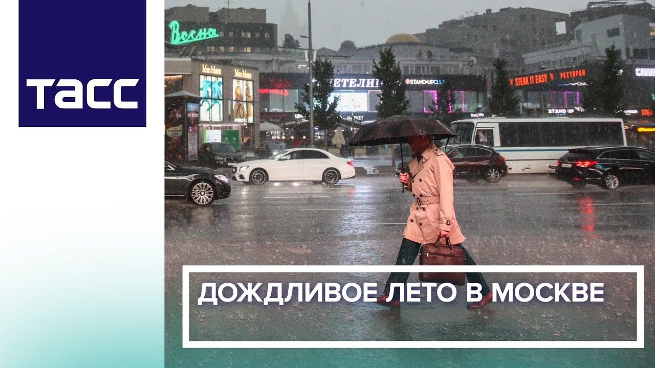 Дождливое лето в Москве