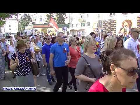 ВИДЕО МИХАЙЛОВКА.9 мая - день Победы