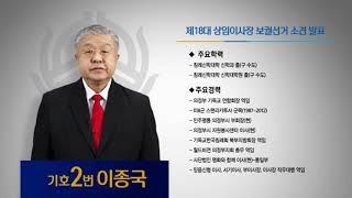 믿음신협 제18대 상임이사장 보궐선거 소견 발표