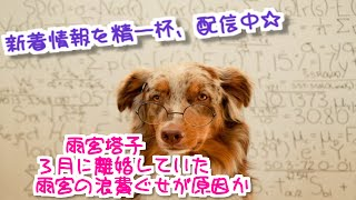 元TBSのフリーアナウンサー、雨宮塔子(44)が、パティシエ、青木...