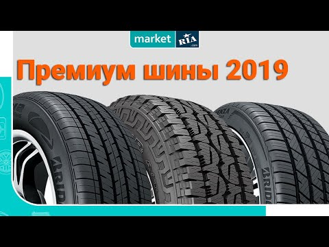 Какие шины купить на зиму | 2019-2020 | Премиум сегмент