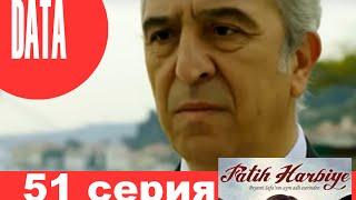Два лица Стамбула 51 серия анонс (дата выхода)