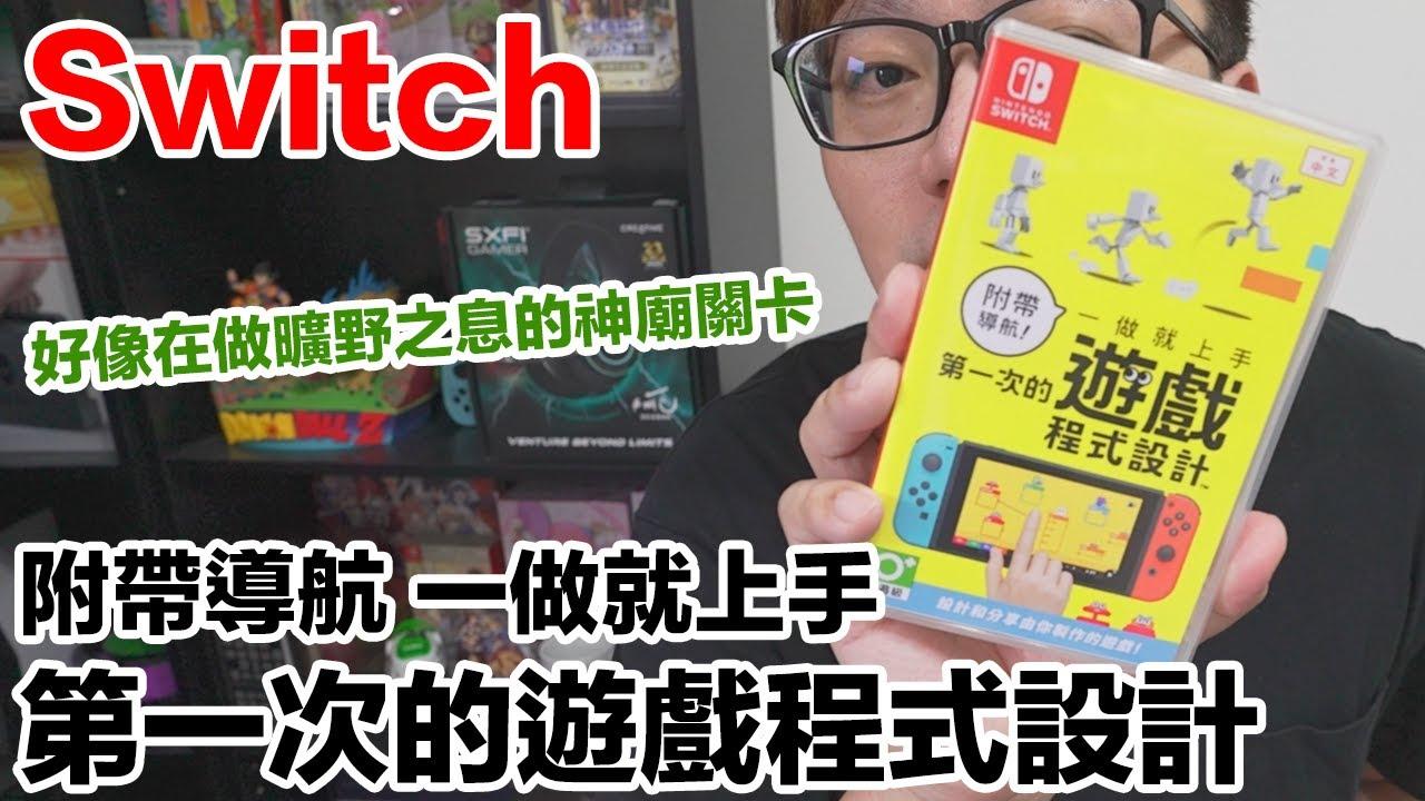 【Switch遊戲】附帶導航!一做就上手 第一次的遊戲程式設計 Nintendo Switch遊戲開箱系列#330〈羅卡Rocca〉