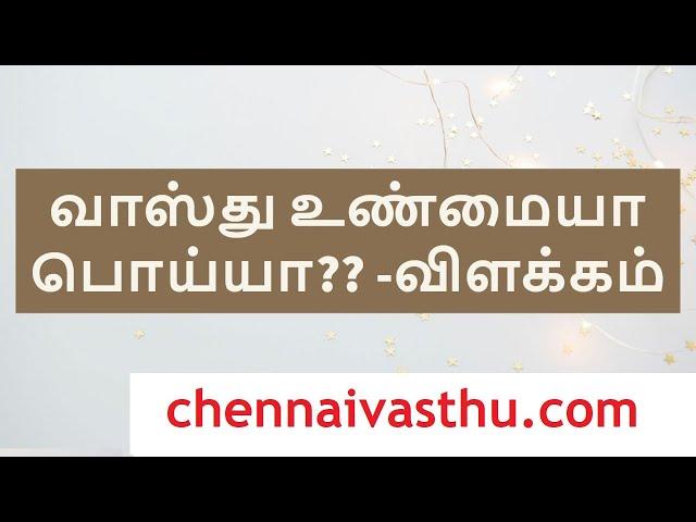 vasthu/ வாஸ்து - உண்மையா?/வாஸ்து பலன்கள் பொய்யா?/chennaivastu/வாஸ்து பார்ப்பது உண்மையா/Is Vastu True