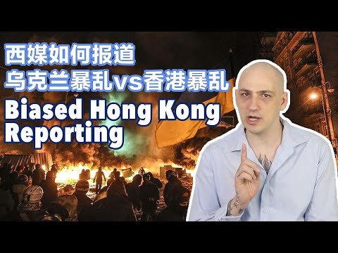 ❌Biased Hong Kong Reporting