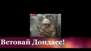 Клип Вставай Донбасс!