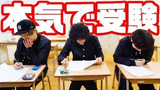 27歳で高校入試問題受けると何点取れる!? thumbnail
