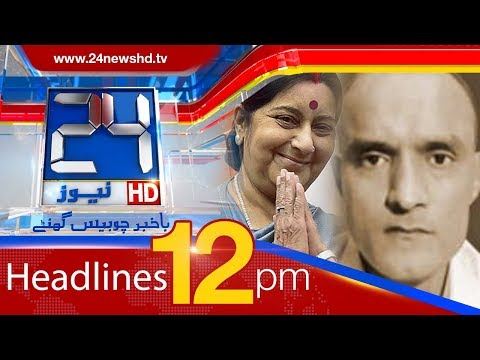 News Headlines | 12:00 PM | 21 October 2017