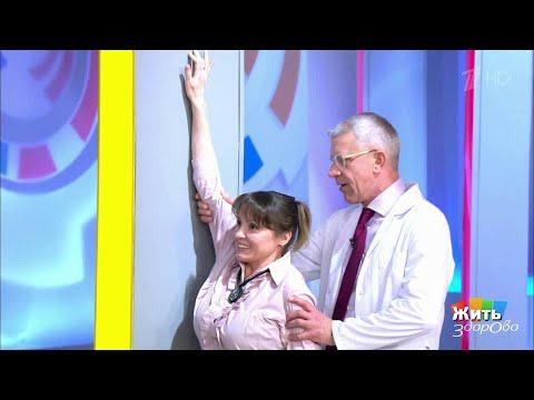 Минута здоровья: упражнение при боли в плече. Жить здорово! 05.12.2019