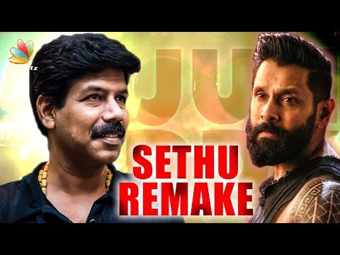 Arjun Reddy : Not A Bala's Remake   Vikram, Vijay Devarakonda   Varma, Sethu