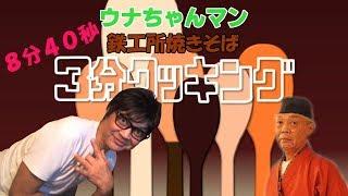 2018年1月27日枠より 自宅でも鉄工所 BGM 制作/演奏 一休宗純 検証/ノン...
