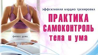 Полезная привычка - учимся самоконтролю / Кардио тренировка