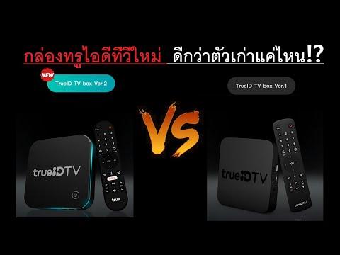 รีวิวเปรียบกล่อง TrueID TV ใหม่ Ver.2 ดีกว่าตัวเก่า Ver.1 แค่ไหน!? เปรียบเทียบกันชัดๆ ไปเลย