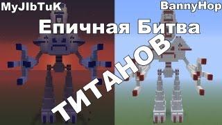 видео: Войны титанов, Эпик битва с Мультиком и BannyHop в Minecraft'e :D