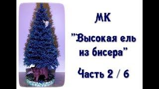 МК «Высокая голубая ель из бисера». Ч. 2/6. // Blue spruce from beads.