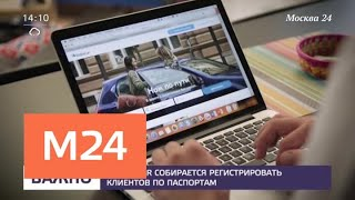 Сервис BlaBlaCar собирается регистрировать клиентов по паспортам - Москва 24