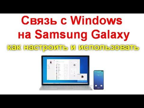 Связь с Windows на Samsung Galaxy — как настроить и использовать