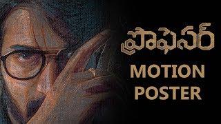 PROFESSOR Frist Look Teaser | #SuryaTej | #SebaKoshy | #TollywoodXpress