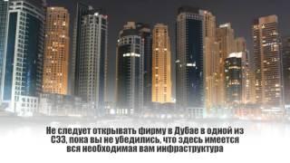 Самостоятельно открыть фирму в ОАЭ(Самостоятельно открыть фирму в ОАЭ ..., 2015-12-04T12:02:15.000Z)