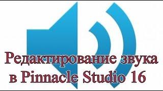 Как редактировать музыку в Pinnale Studio16? Создание музыкального сопровождения в программе(С помощью программы Pinnacle Studio 16 можно ещё создать музыкальное сопровождение для видео. Если вы не знаете,..., 2013-11-13T13:31:53.000Z)