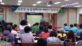 [영상뉴스]서진도농협 커뮤니티 서포터즈 창단식