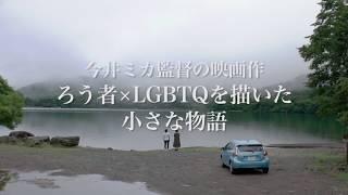 【予告編】「虹色の朝が来るまで」 (2018年)02