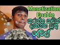 Don't try to Enable Monetization with Copyright & Guildline Strike Sinhala Tutorial Thusi Bro 🇱🇰