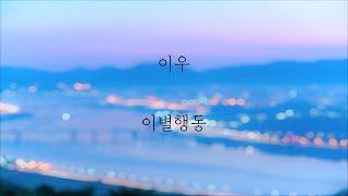 이우 - 이별행동 [가사]