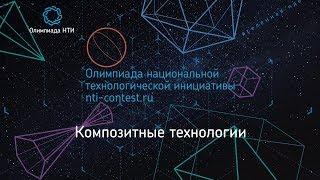 Композитные технологии. Олимпиада национальной технологической инициативы. Видео на прозрачной доске