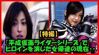 【特撮】平成の『仮面ライダーシリーズ』でヒロインを演じた女優達の現在・・ 白鳥百合子 動画 12