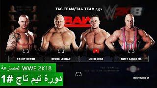 دورة تيم تاج راو #1 | RAW 😍| المصارعة WWE 2K18