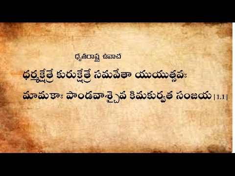 Bhagavad Gita Chanting Chapter-1 With Text in Telugu(భగవద్గీత పారాయణం తెలుగులొ)