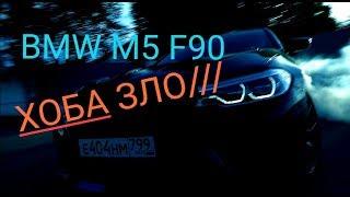 Хоба последний тест - драйв BMW M5 F90