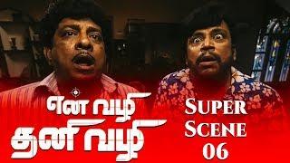 En Vazhi Thani Vazhi Tamil Movie | Scene 6 | RK | Poonam Kaur