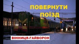 Повернення поїзда Гайворон-Вінниця