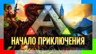 Прохождение ARK SURVIVAL EVOLVED   Серия #1   Начало приключения!