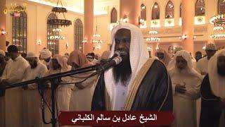 خاشعة جدا - تراويح الليلة السابعة من سورتي المائدة والأنعام - الشيخ عادل الكلباني - يوتيوب YouTube