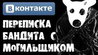 Страшилки на ночь - ПЕРЕПИСКА БАНДИТА С МОГИЛЬЩИКОМ В ВКОНТАКТЕ