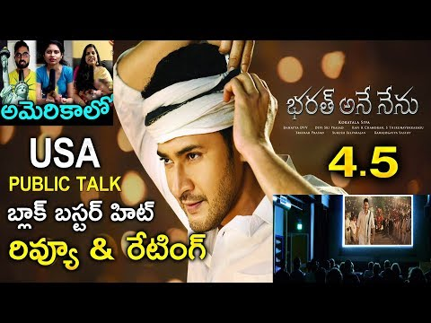 Bharat Ane Nenu Movie Review and Rating | Mahesh Babu | Kiara Advani | Koratala Siva | Movie Focus