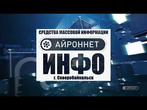О ситуации с коронавирусом   в Северобайкальске на 30.04.2020