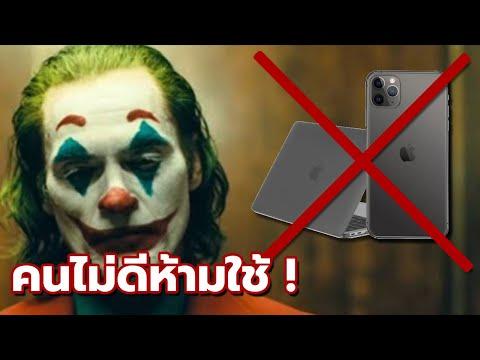 รู้หรือไม่ Apple ไม่ให้คนไม่ดีถือ iPhone ในภาพยนตร์ทุกเรื่อง!! - วันที่ 26 Feb 2020