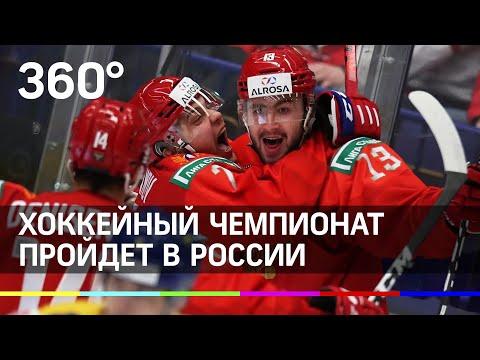 Вопреки санкциям, Россия примет молодёжный чемпионат мира по хоккею в 2023 году