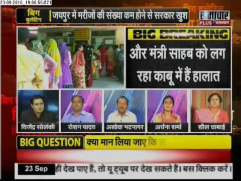 Big Bulletin Rajasthan: Patients increasing, Heath Minister saying every thing is Controlled