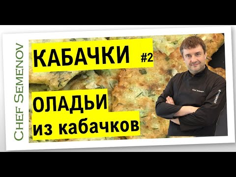 КАБАЧКИ #2. Оладьи из кабачков