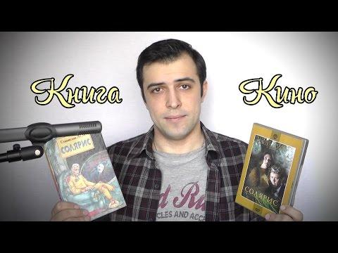 Cолярис: Книга или Кино?