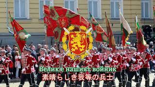 【ブルガリア軍歌】Велик е нашият войник / 素晴らしき我等の兵士