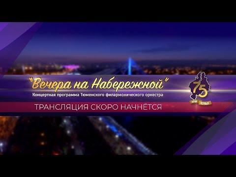 Концерт Тюменского симфонического оркестра