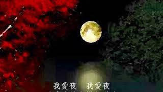 Gambar cover 秋夜 - 美黛